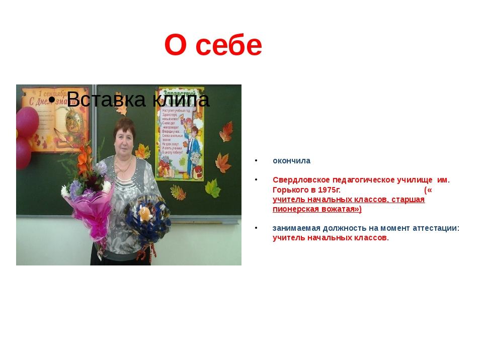 О себе окончила Свердловское педагогическое училище им. Горького в 1975г. («...