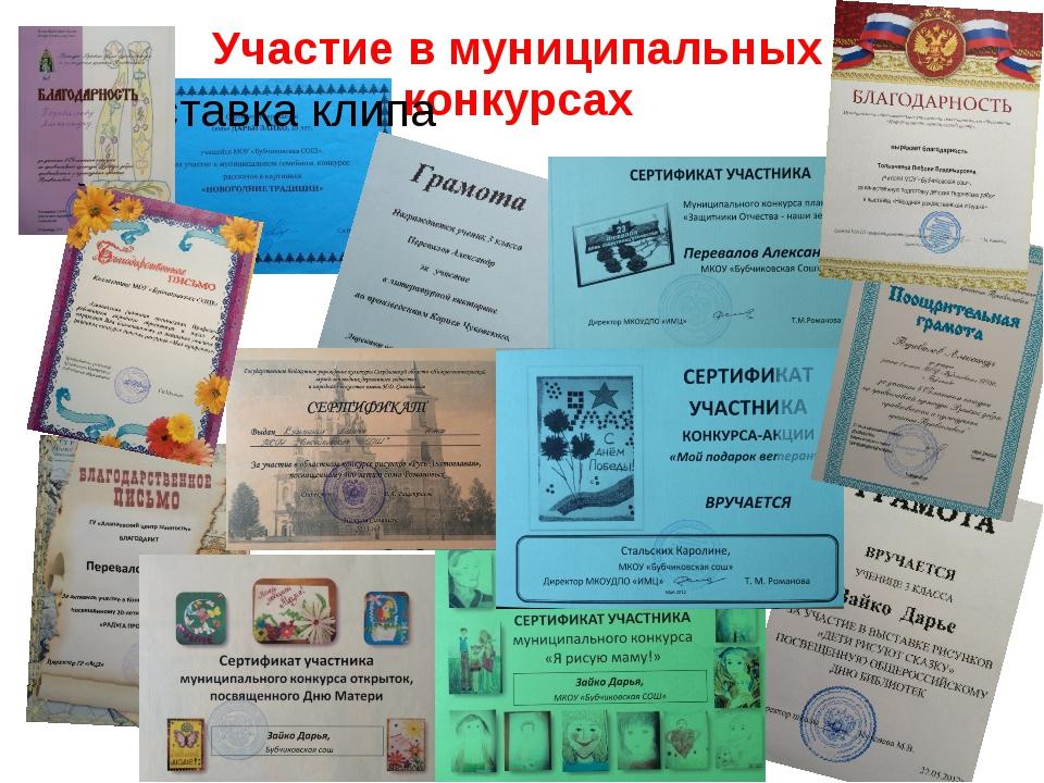 Участие в муниципальных конкурсах
