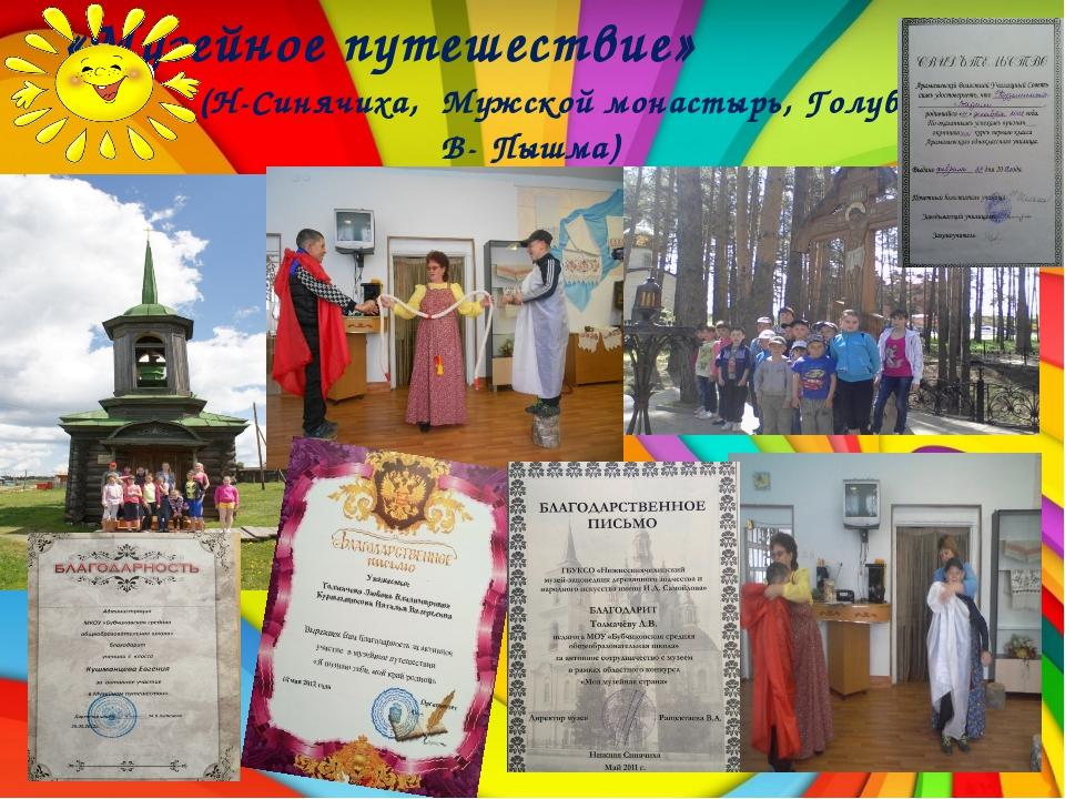 «Музейное путешествие» (Н-Синячиха, Мужской монастырь, Голубково, В- Пышма)