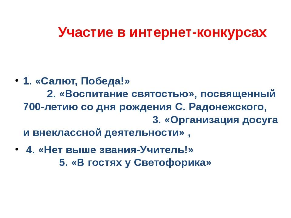 Участие в интернет-конкурсах 1. «Салют, Победа!» 2. «Воспитание святостью», п...
