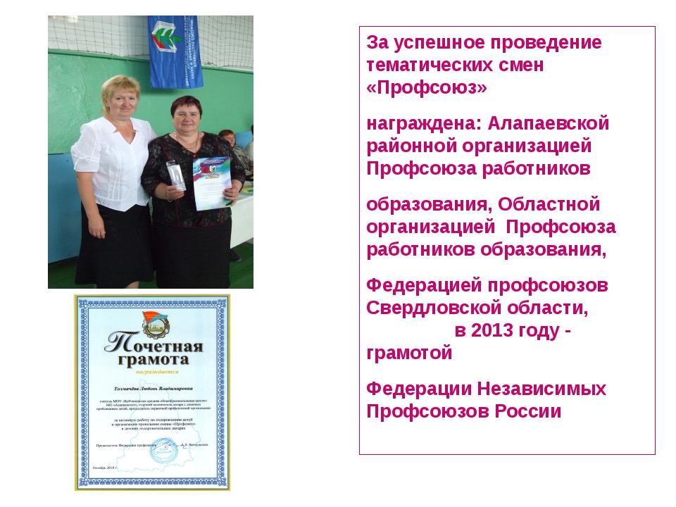 За успешное проведение тематических смен «Профсоюз» награждена: Алапаевской...