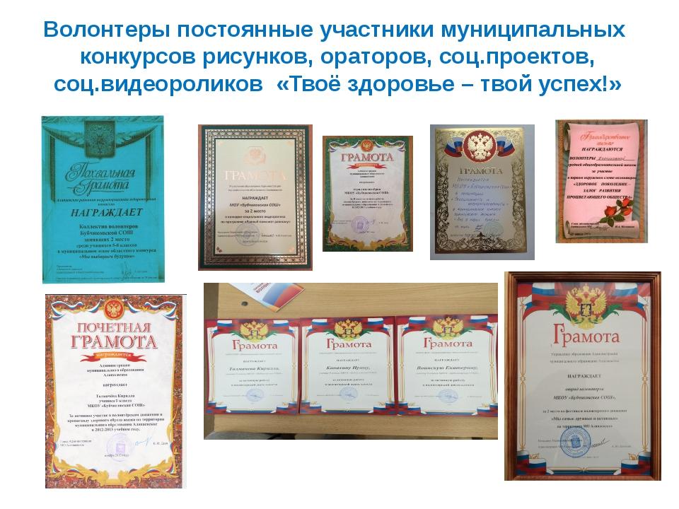 Волонтеры постоянные участники муниципальных конкурсов рисунков, ораторов, со...