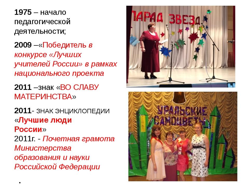 1975 – начало педагогической деятельности; 2009 –«Победитель в конкурсе «Луч...