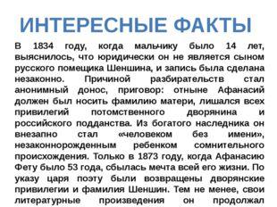 В 1834 году, когда мальчику было 14 лет, выяснилось, что юридически он не явл