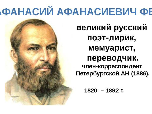 АФАНАСИЙ АФАНАСИЕВИЧ ФЕТ великий русский поэт-лирик, мемуарист, переводчик. ч...