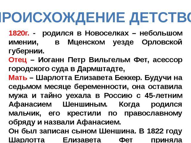 1820г. - родился в Новоселках – небольшом имении, в Мценском уезде Орловской...