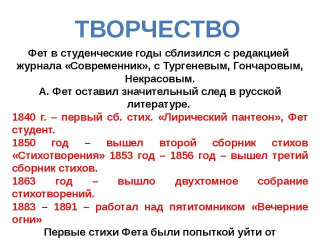 Фет в студенческие годы сблизился с редакцией журнала «Современник», с Турген...