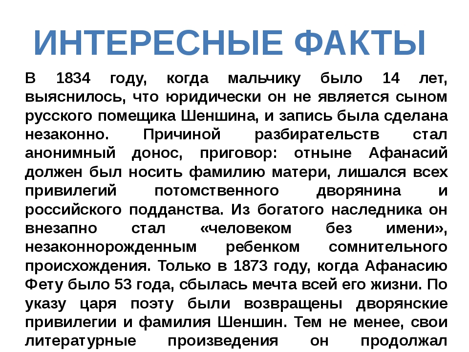 В 1834 году, когда мальчику было 14 лет, выяснилось, что юридически он не явл...
