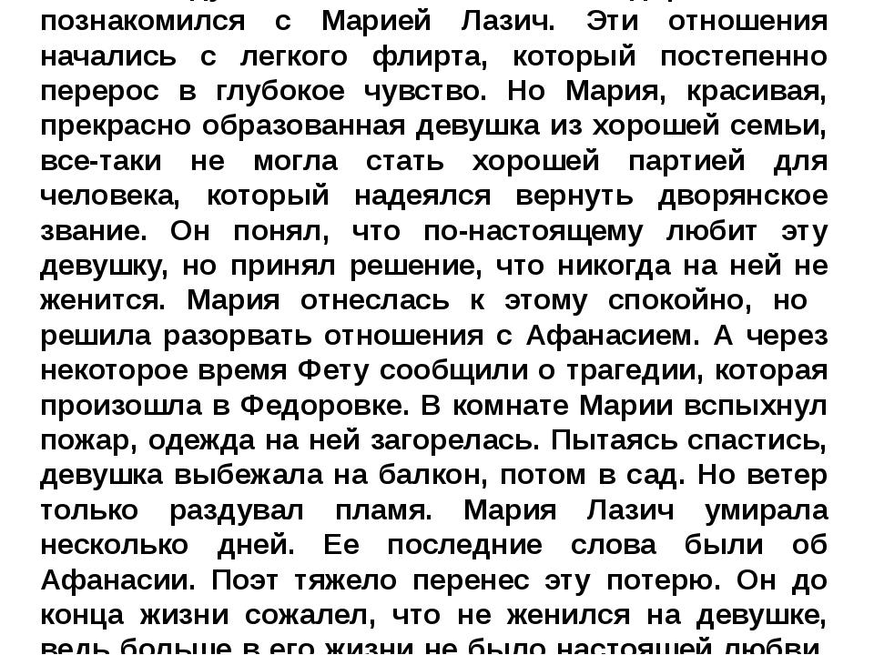 В 1847 году, в небольшом имении Федоровке поэт познакомился с Марией Лазич....
