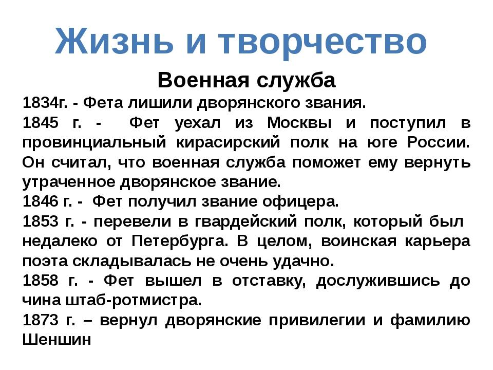 Жизнь и творчество Военная служба 1834г. - Фета лишили дворянского звания. 18...