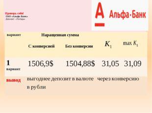 Проверь себя! ОАО «Альфа-Банк» Депозит «Победа» вариант Наращенная сумма С к