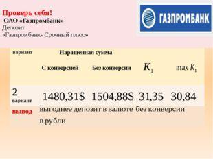 Проверь себя! ОАО «Газпромбанк» Депозит «Газпромбанк- Срочный плюс» вариант