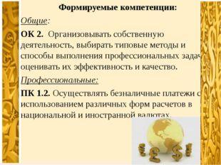 Формируемые компетенции: Общие: ОК 2. Организовывать собственную деятельност