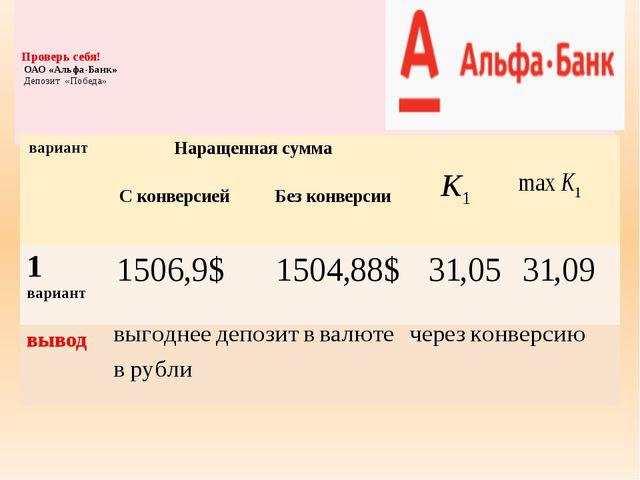Проверь себя! ОАО «Альфа-Банк» Депозит «Победа» вариант Наращенная сумма С к...