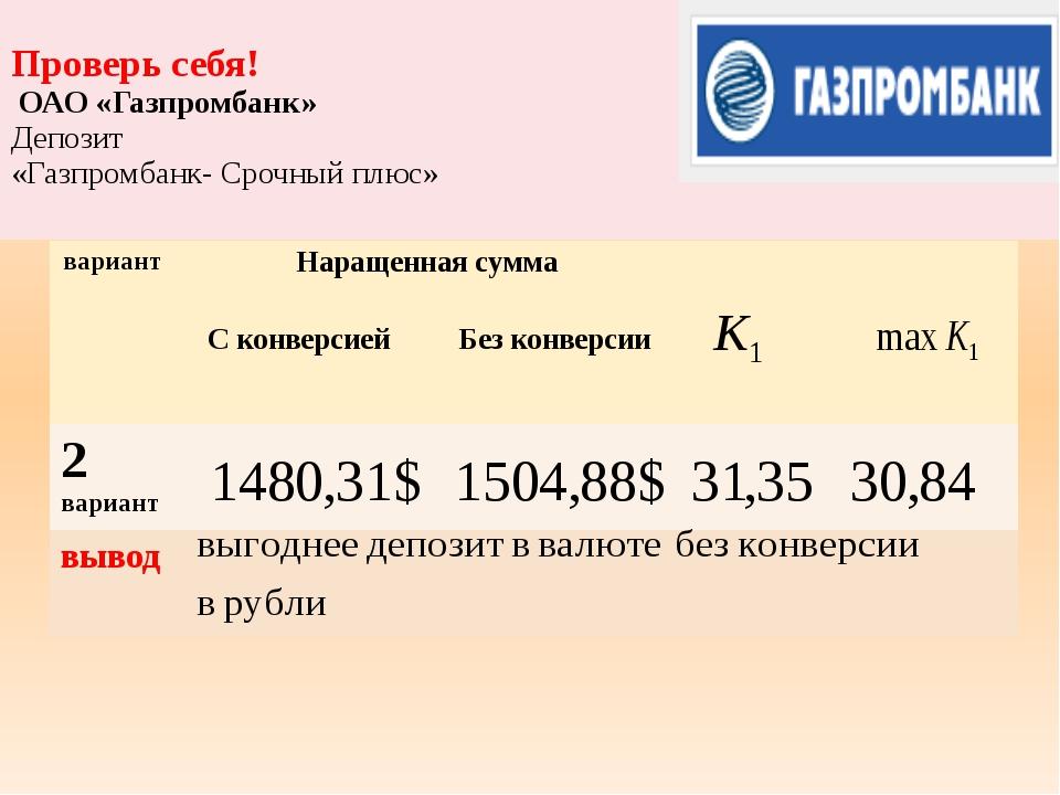 Проверь себя! ОАО «Газпромбанк» Депозит «Газпромбанк- Срочный плюс» вариант...