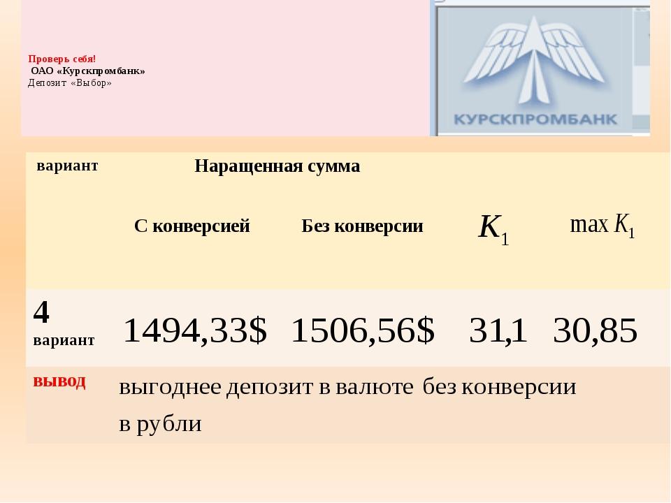 Проверь себя! ОАО «Курскпромбанк» Депозит «Выбор» вариант Наращенная сумма С...