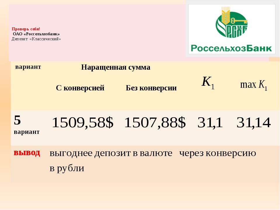 Проверь себя! ОАО «Россельхозбанк» Депозит «Классический» вариант Наращенная...