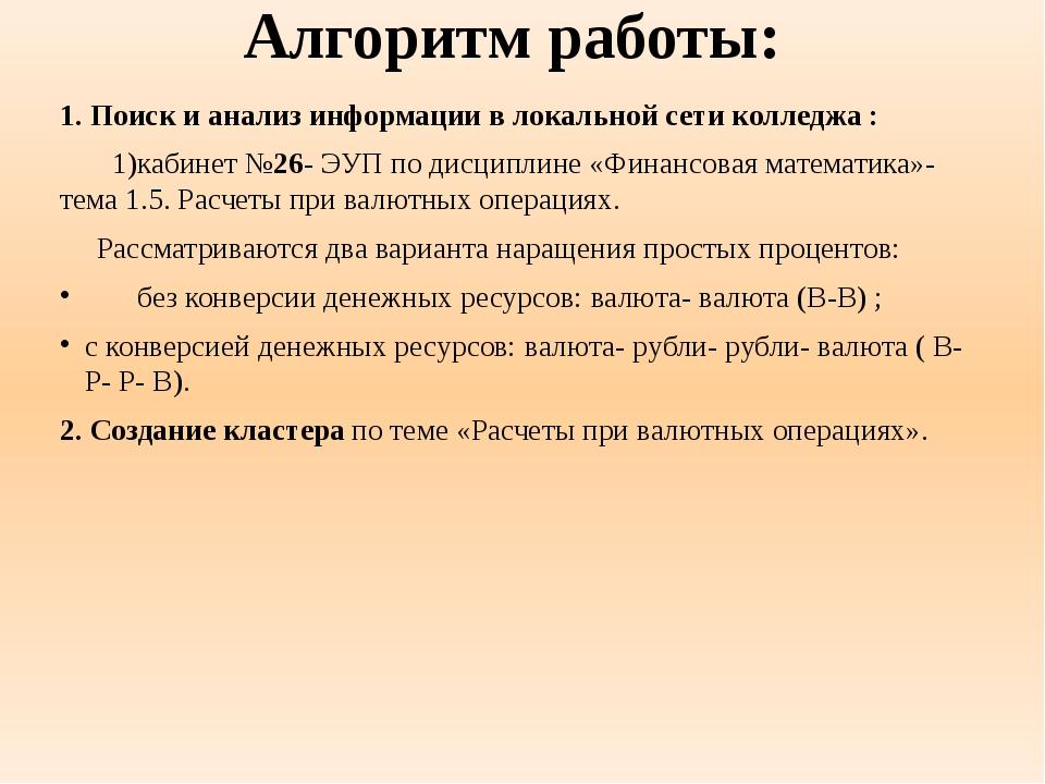 Алгоритм работы: 1. Поиск и анализ информации в локальной сети колледжа : 1)к...