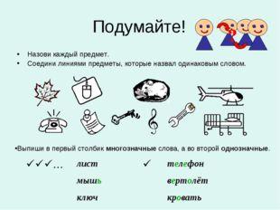 Подумайте! Назови каждый предмет. Соедини линиями предметы, которые назвал од