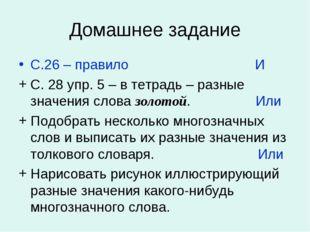 Домашнее задание С.26 – правило И С. 28 упр. 5 – в тетрадь – разные значения