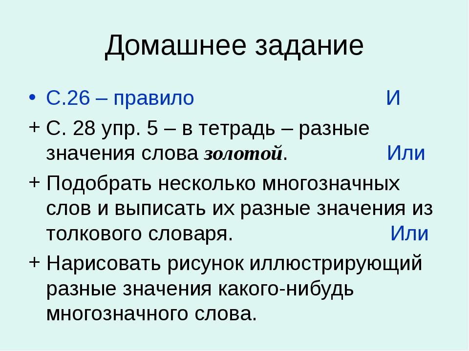 Домашнее задание С.26 – правило И С. 28 упр. 5 – в тетрадь – разные значения...