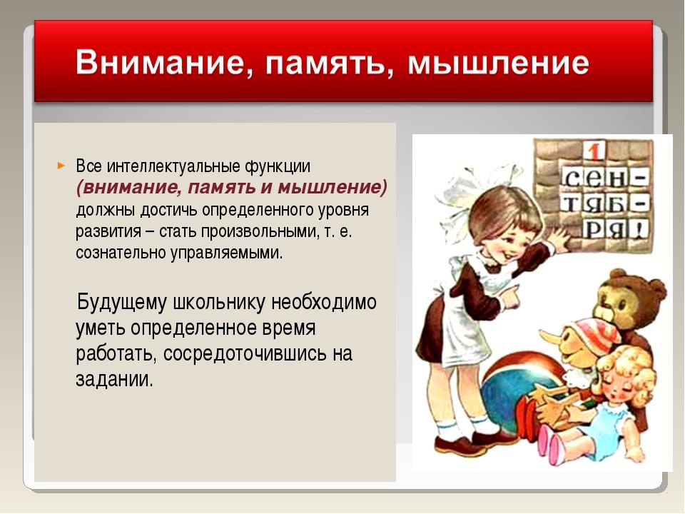 Все интеллектуальные функции (внимание, память и мышление) должны достичь оп...