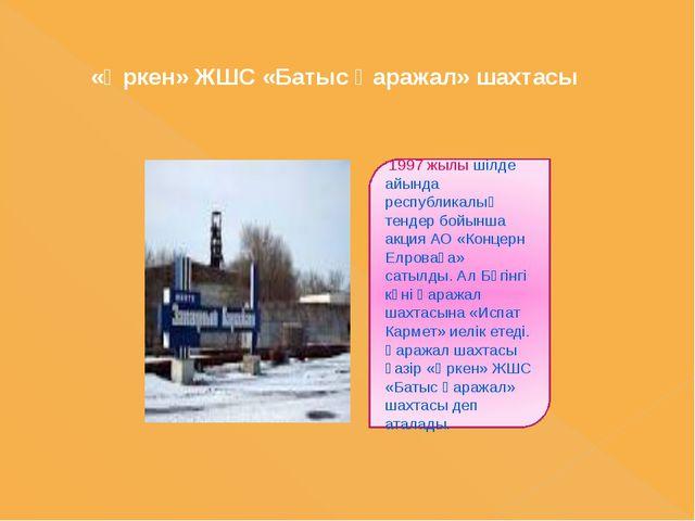 1997 жылы шілде айында республикалық тендер бойынша акция АО «Концерн Елрова...