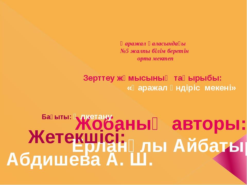 Қаражал қаласындағы №5 жалпы білім беретін орта мектеп Жобаның авторы: Ерлан...