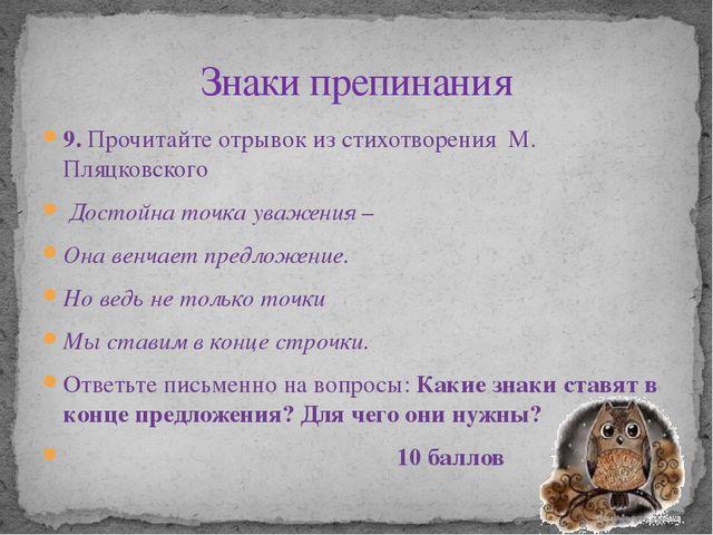 9. Прочитайте отрывок из стихотворения М. Пляцковского Достойна точка уважени...