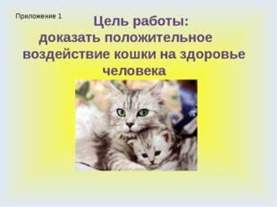 Цель работы: доказать положительное воздействие кошки на здоровье человека Пр