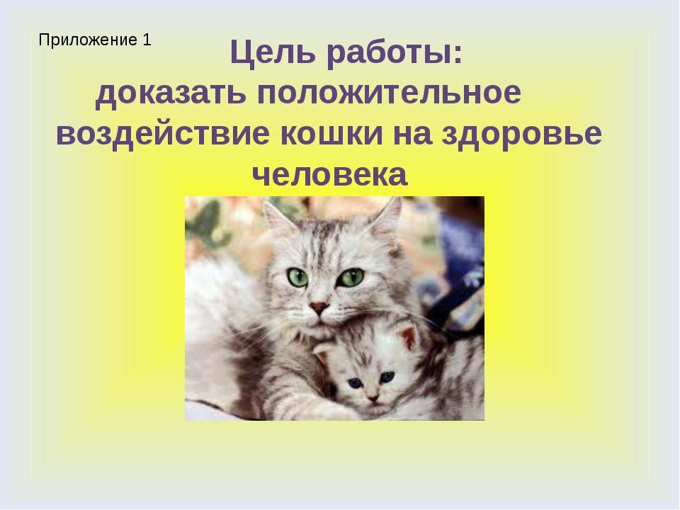 Цель работы: доказать положительное воздействие кошки на здоровье человека Пр...