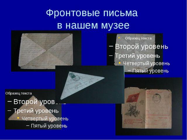 Фронтовые письма  в нашем музее