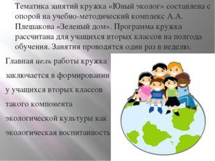 Тематика занятий кружка «Юный эколог» составлена с опорой на учебно-методичес