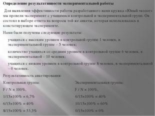 Определение результативности экспериментальной работы Для выявления эффектив