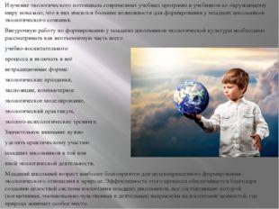 Изучение экологического потенциала современных учебных программ и учебников п