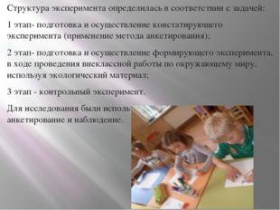 Структура эксперимента определилась в соответствии с задачей: 1 этап- подгото