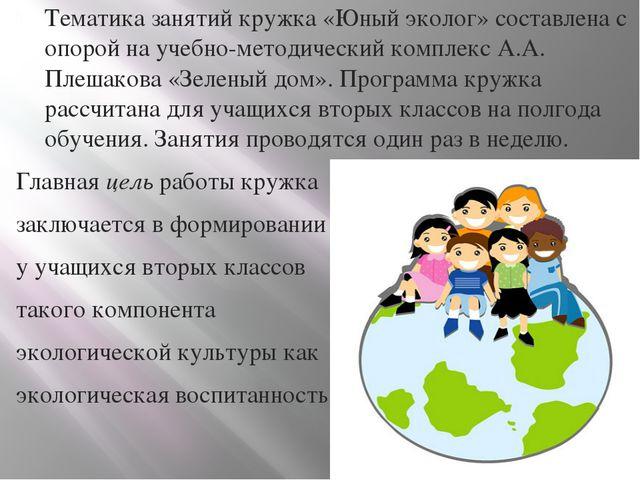 Тематика занятий кружка «Юный эколог» составлена с опорой на учебно-методичес...
