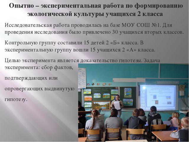 Опытно – экспериментальная работа по формированию экологической культуры учащ...
