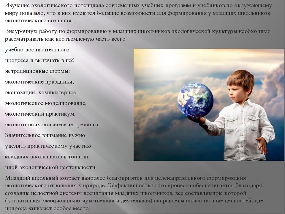 Изучение экологического потенциала современных учебных программ и учебников п...