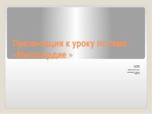 Презентация к уроку по теме: «Милосердие » Курс ОРКСЭ Модуль ОПК учитель нача