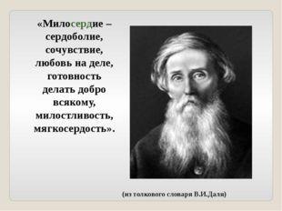 «Милосердие – сердоболие, сочувствие, любовь на деле, готовность делать добро