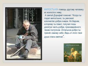 МИЛОСТЫНЯ- помощь другому человеку из жалости к нему. А святой Дорофей поясн