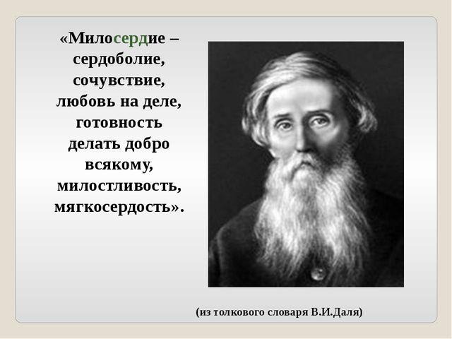 «Милосердие – сердоболие, сочувствие, любовь на деле, готовность делать добро...