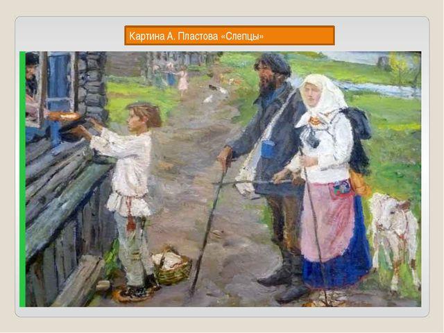 Картина А. Пластова «Слепцы»