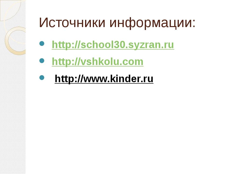 Источники информации: http://school30.syzran.ru http://vshkolu.com http://www...