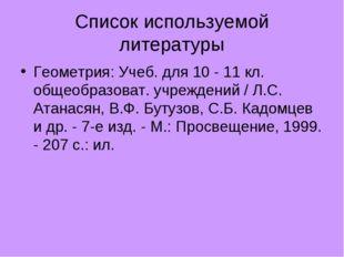 Список используемой литературы Геометрия: Учеб. для 10 - 11 кл. общеобразоват