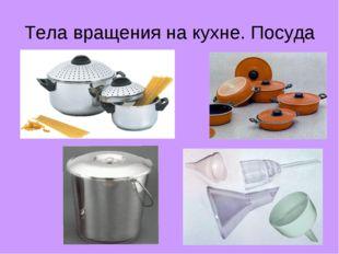 Тела вращения на кухне. Посуда