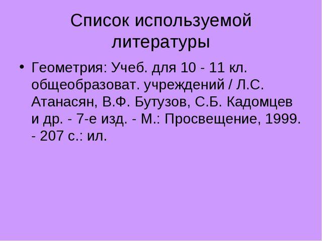 Список используемой литературы Геометрия: Учеб. для 10 - 11 кл. общеобразоват...