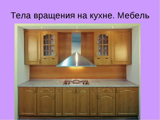Тела вращения на кухне. Мебель