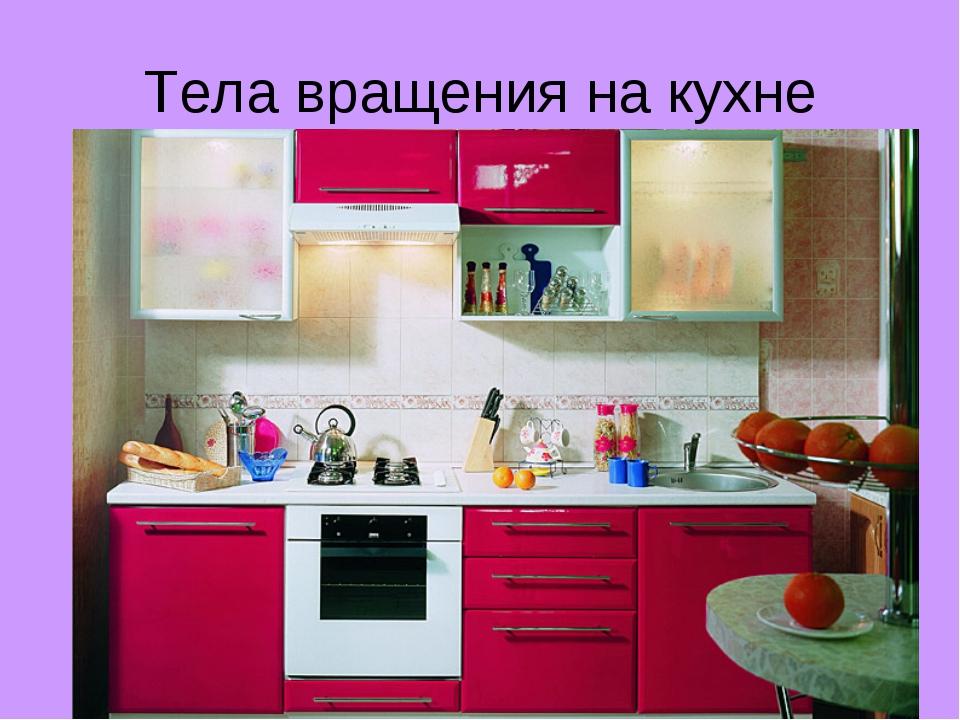 Тела вращения на кухне